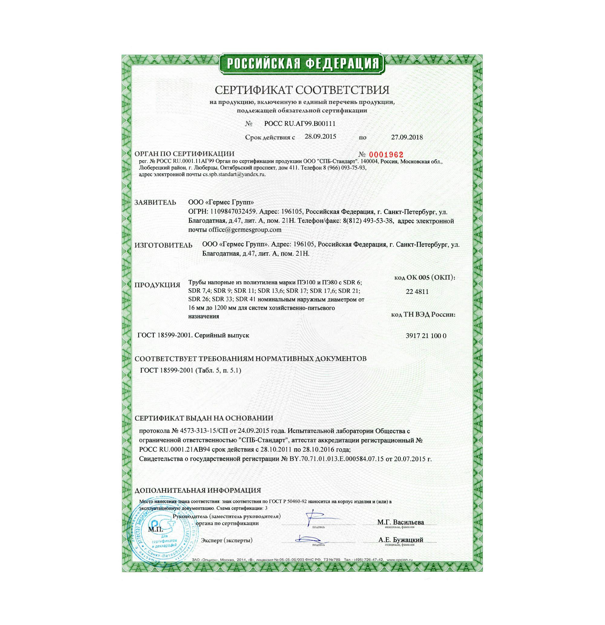 Сертификация оборудования замена водосточных труб в системе сертификации гост р проводится сертификация только обязательная